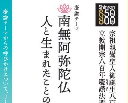 慶讃テーマリーフレットPART2を発行しました!