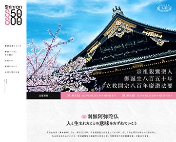 慶讃法要特設サイトを開設しました!