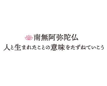 「慶讃テーマ」についての法話動画のご紹介