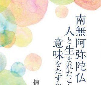慶讃テーマに関する書籍を発売中です!