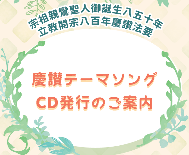 慶讃テーマソングCD発行のご案内